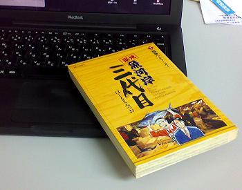 sandaime_book1.jpg