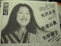 akikoyano.jpg