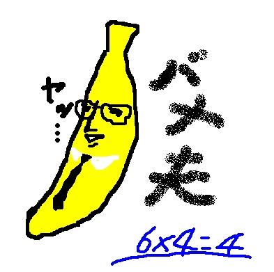 banao