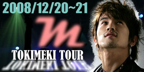 M  TOKIMEKI TOUR2 IN 栃木