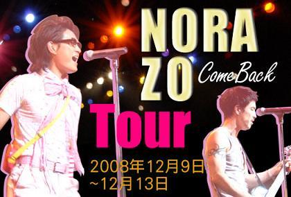 NORAZO 3集カムバックツアー