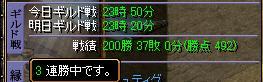 裏200勝