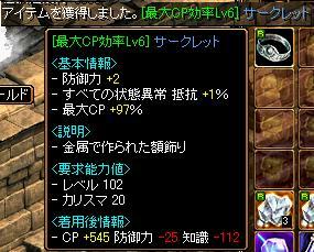 CP97%サクレ