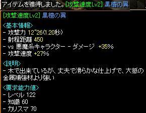 攻速27%黒壇の翼