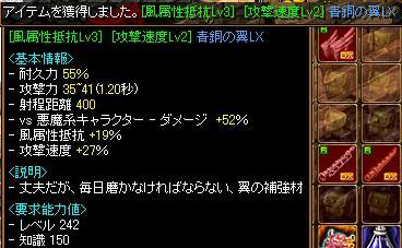 攻速27%青銅の翼LX