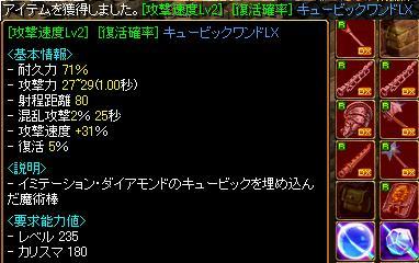攻速31%キュービックワンドLX