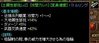 ダメ5%バト1