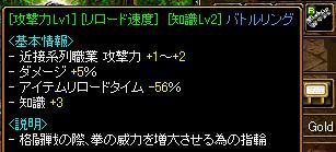 ダメ5%バト2