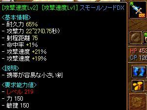 攻速OP×2剣