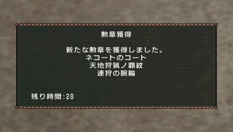 NEW勲章