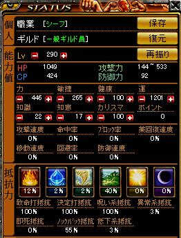 シーフ290ステ運1201