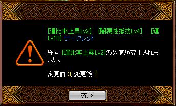 サクレ再構成2