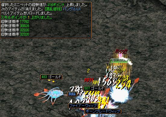 Lv470達成