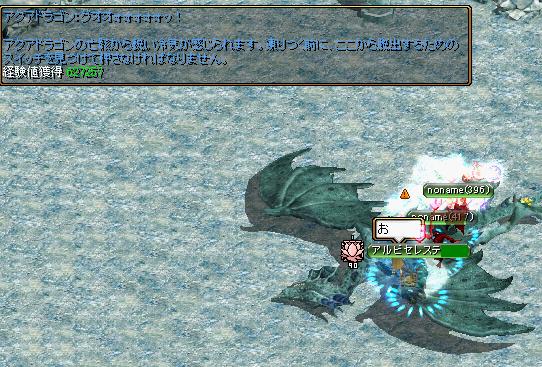 アクアドラゴン2-3