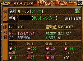 Lv480ステ