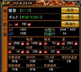 Lv700妄想ステ