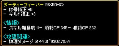 Lv700妄想DF表記