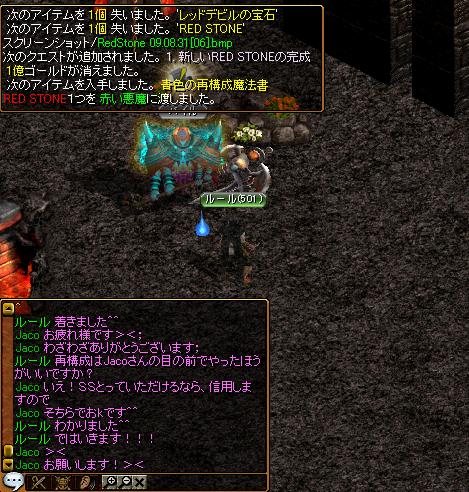 悪魔代行3