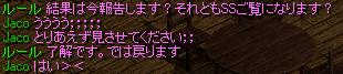 悪魔代行4