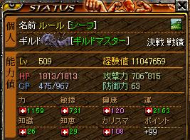 Lv509ステ