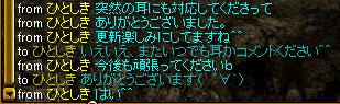 ブログ耳紹介3-2
