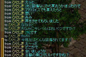 ブログ耳紹介3-1