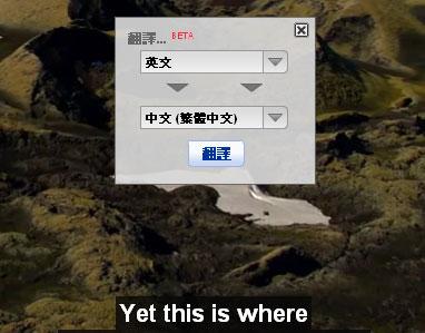 你水管字幕翻譯2