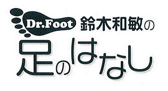 dr_foot