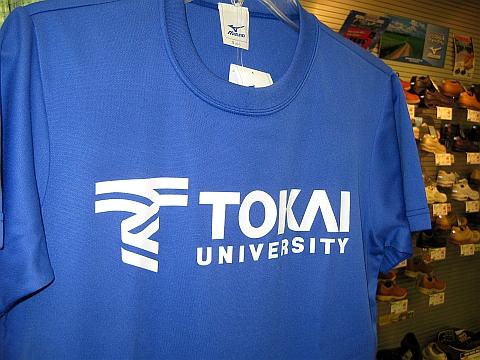 tokai_t