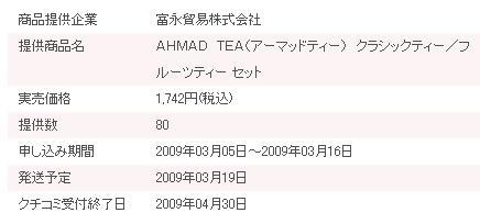 モラタメ応募記録0003-2