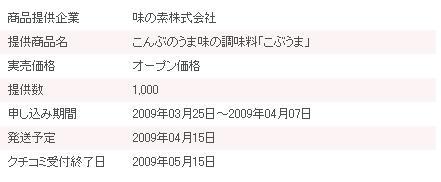 モラタメ0006-2