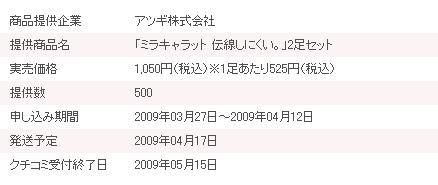 モラタメ応募記録0008-2