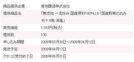 モラタメ応募記録0009-2