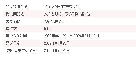 モラタメ応募記録0010-2