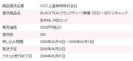 モラタメ応募記録0011-2