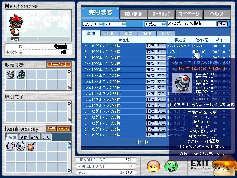Maple091006_205505_20091013024232.jpg