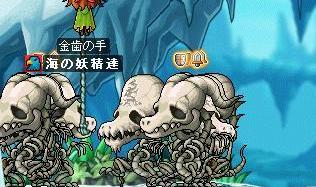 骨集め狩りとかw 7