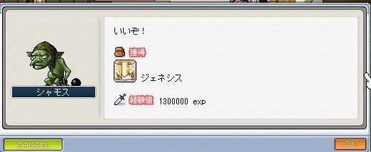 ついにGET- 10