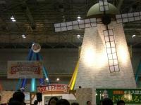 コナモン風車