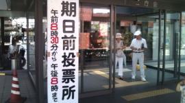 2009期日前投票