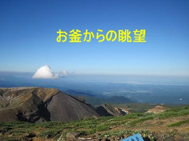 仙台を望む