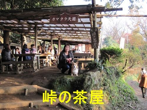 峠の茶屋25