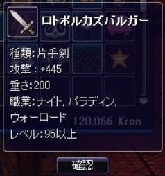 ナイト95剣:ロトポルカズバルガー