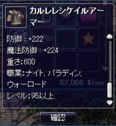 ナイト95鎧:カルレレシケイルアーマー
