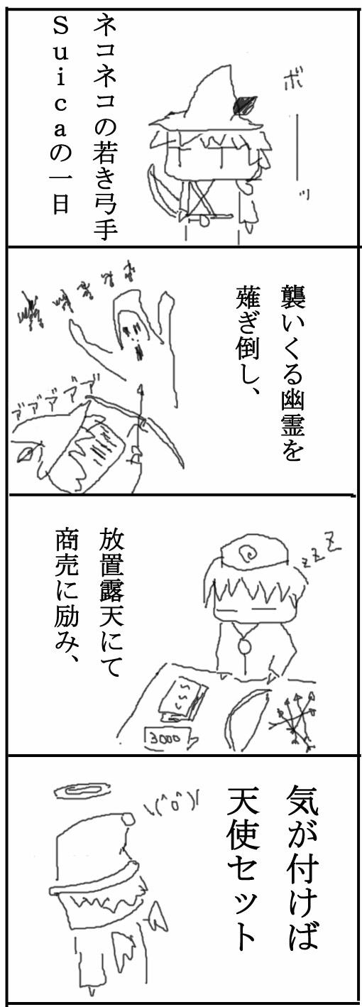 Suica紹介四コマ
