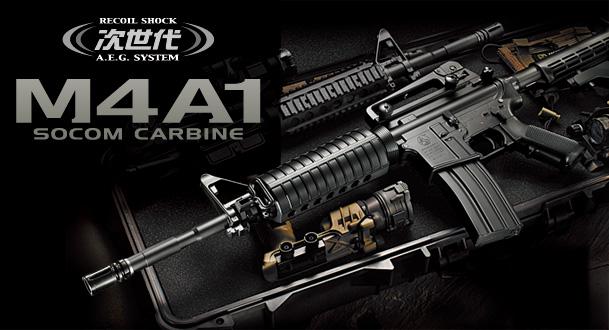 次世代電動ガン M4A1カービン