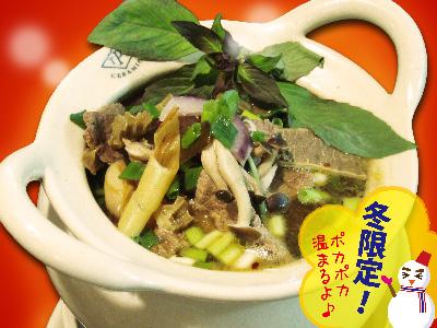 タイ風モツ煮(トムセーブ)