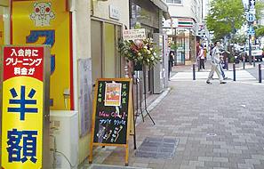 タイ料理居酒屋「サバイクラパオ」外観