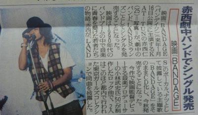 報知新聞1