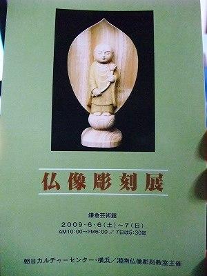 仏像彫刻展